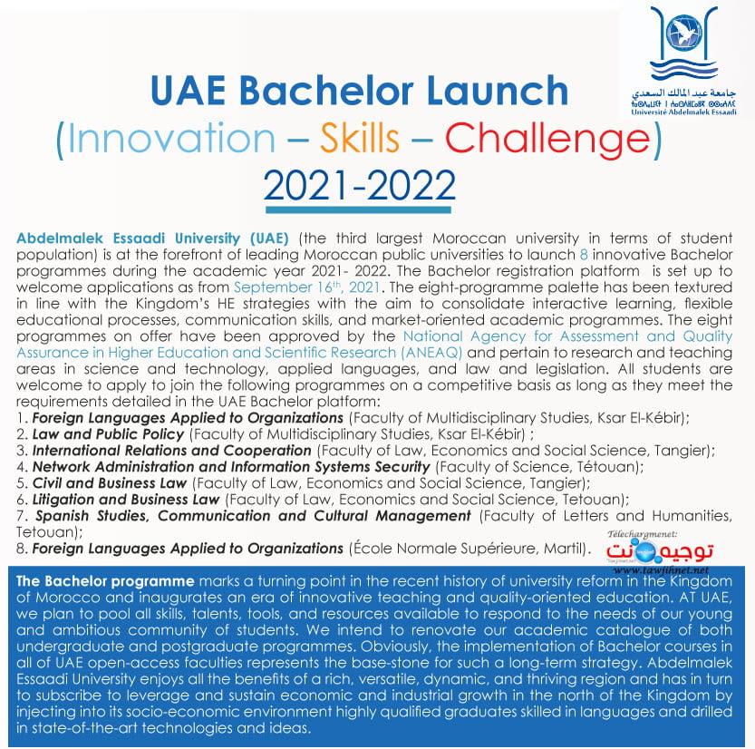Bachelor Université ABDELMALEK ESSAADI UAE  2021 - 2022 لحملة البكالوريا جامعة عبد المالك السعدي