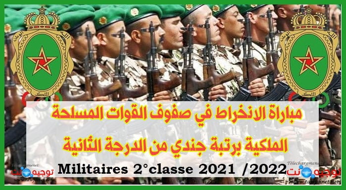 FAR Concours recrutement militaires 2°classe 2021 2022 مباراة الانخراط في صفوف القوات المسلحة الملكية برتبة جندي من الدرجة الثانية
