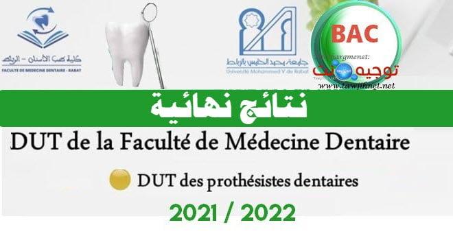 Resultats DUT Prothèses Dentaires Rabat FMD  2021 2022