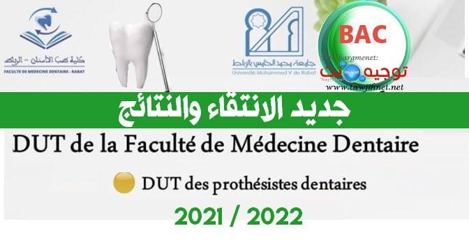 Présélection DUT Prothèses Dentaires Rabat FMD  2021 2022
