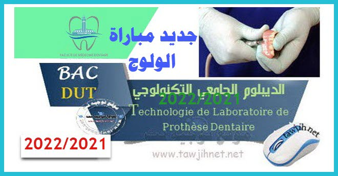 Préselection DUT Laboratoire Prothèse Dentaire Casa 2021 2022