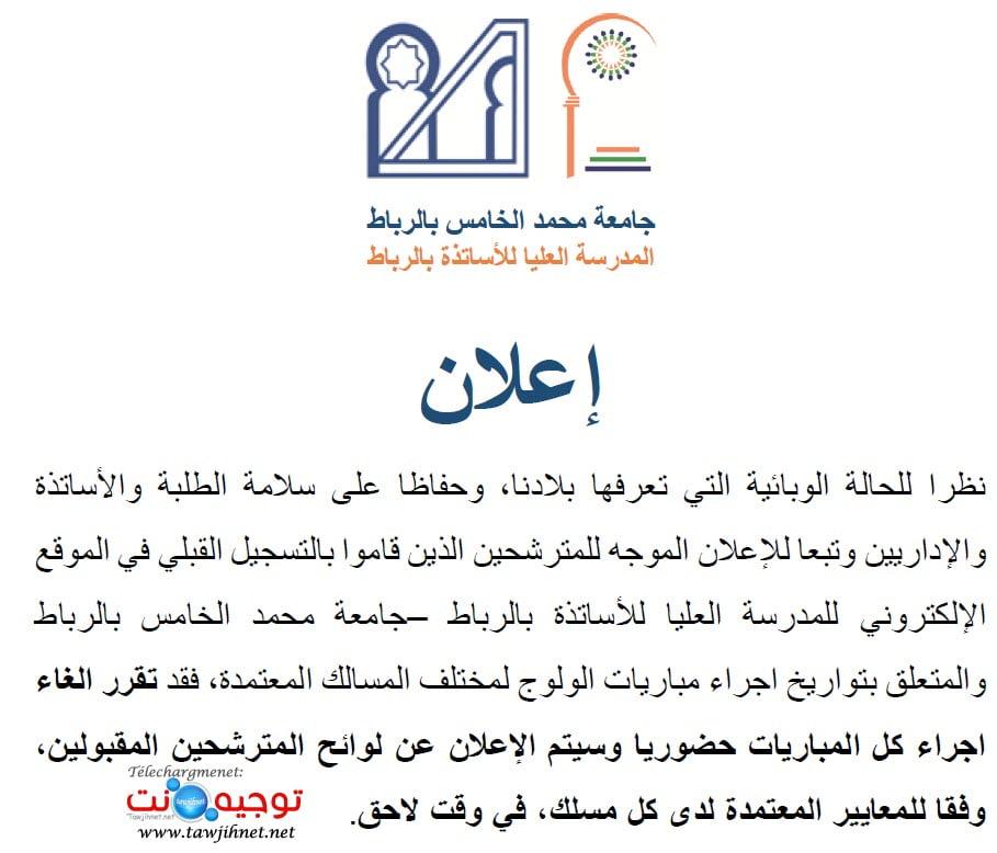 Actualités et Résultats ENS Rabat  2021 - 2022 نتائج المدرسة العليا للأساتذة الرباط