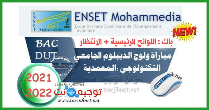 Résultats DUT ENSET Mohammedia2021 2022