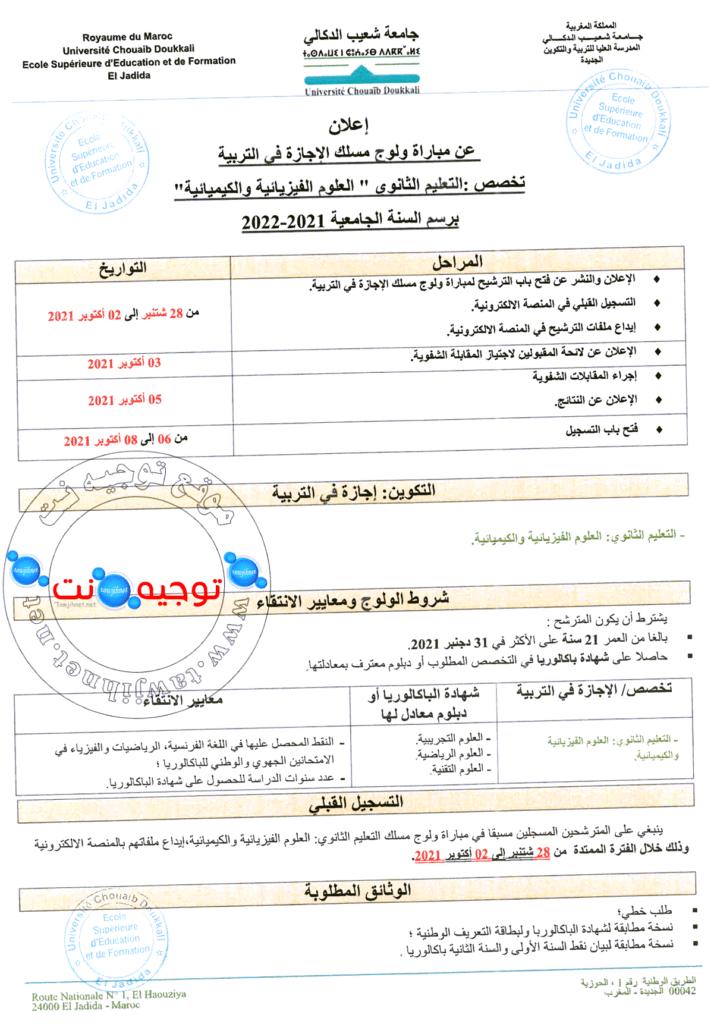 Bac Concours ESEF El Jadida  CLE Pc 2021 - 2022