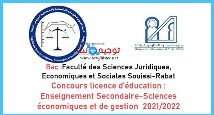 FSJES Souissi Concours licence education 2021 / 2022