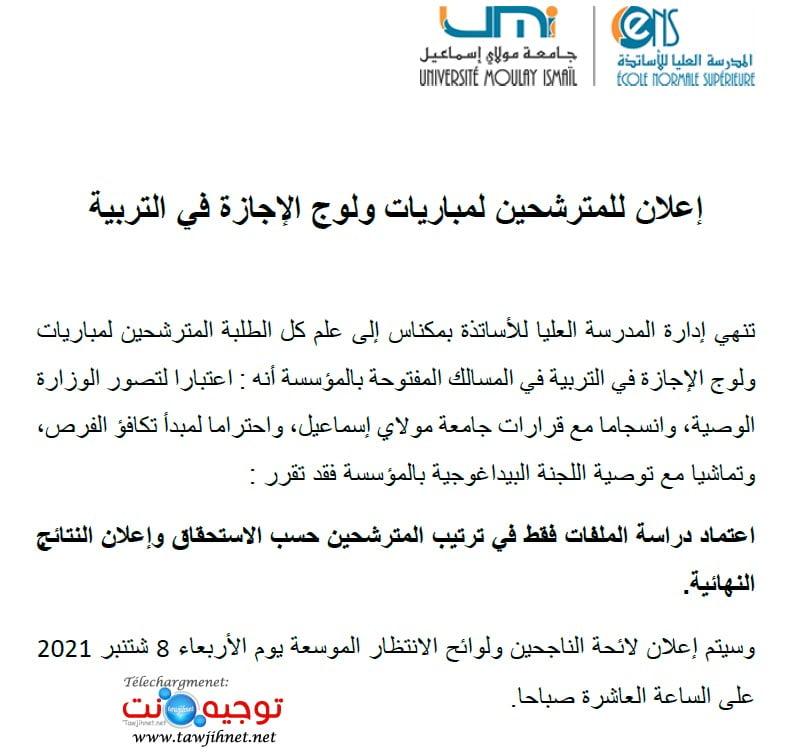 Résultats Concours ENS Meknès Bac CLE 2021 -2022