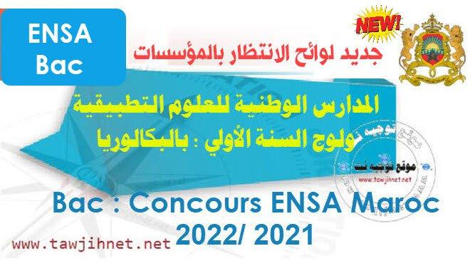 Suivi Listes attente Concours ENSA Maroc  2021-2022