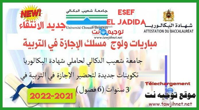 Présélection Concours CLE ESEF El Jadida 2021 - 2022