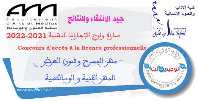 Préselection  Licences professionnelles Arts et Médias  FLSH Kenitra 2021- 2022