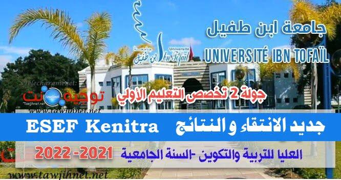 Preselection Concours  ESEF Kenitra Préscolaire 2021 2022