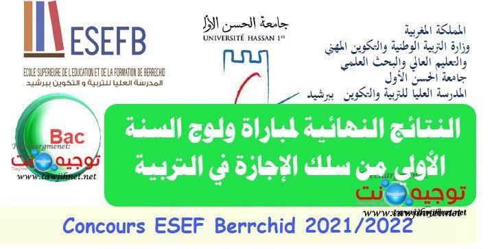 Résultats Définitifs ESEF Berrchid Licence éducation 2021-2022