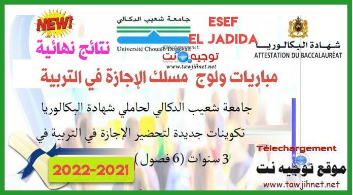 Résultats Concours CLE ESEF El Jadida 2021 - 2022