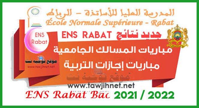 Actualités et Résultats ENS Rabat  2021 - 2022
