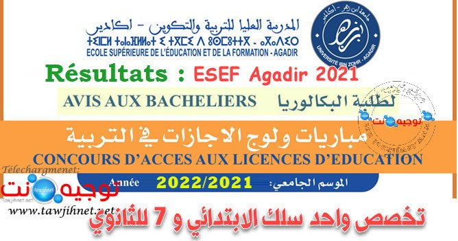 Résultats  ESEF Agadir Licence education 2021 2022