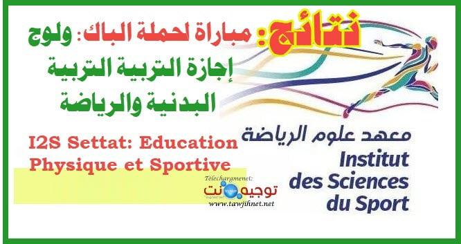 Résultats CLE EPS Éducation Physique Sportive ISS I2S Settat 2021 2022