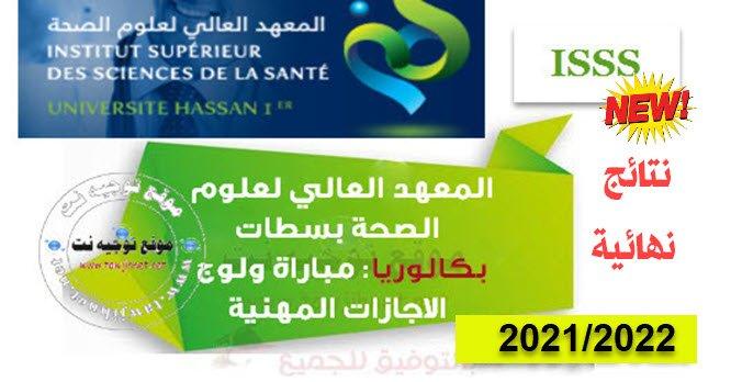 Résultats Définitifs Concours ISSS settat I3S  2021 -2022