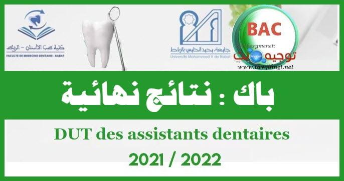 Resultats DUT Assistants dentaires Rabat FMD  2021 2022
