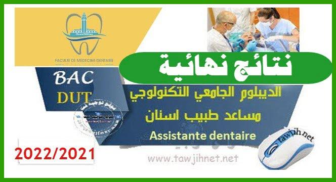 Resultats Concours DUT Assistante dentaire FMD Casa 2021 2022