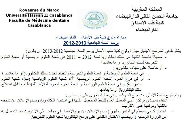 Facult de medecine dentaire casa rabat au titre de l for Portent en arabe
