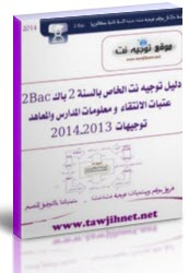 dalil-2bac-tawjihnet-2014