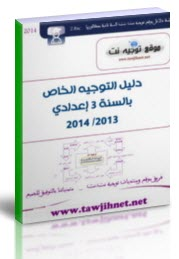 dalil-3college-tawjhnet-2014