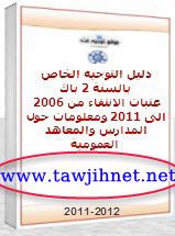 tawjihnet-2bac