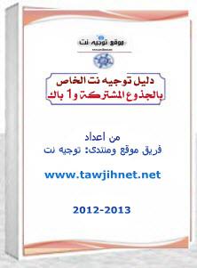 tawjihnet.net-tc-et-1bac2013