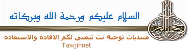 bismi_allah-tawjihnet-net