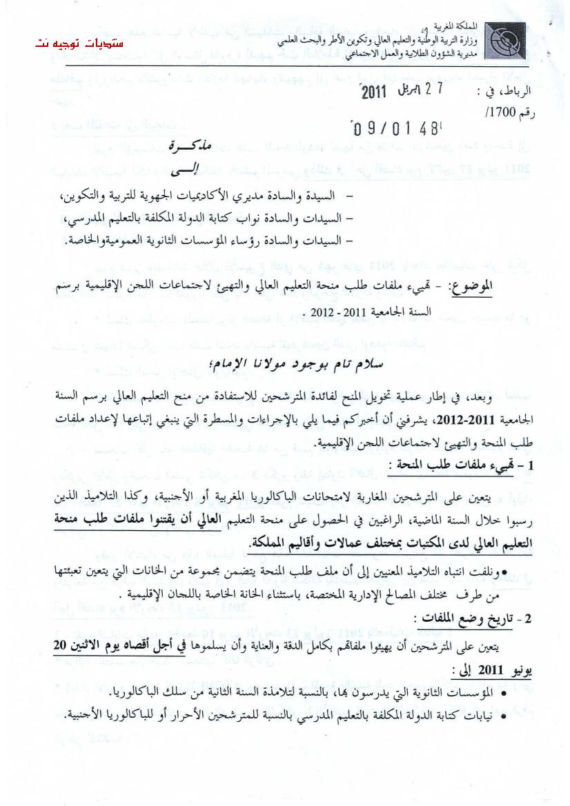 tawjihnet-Bourse_2011_Page_1