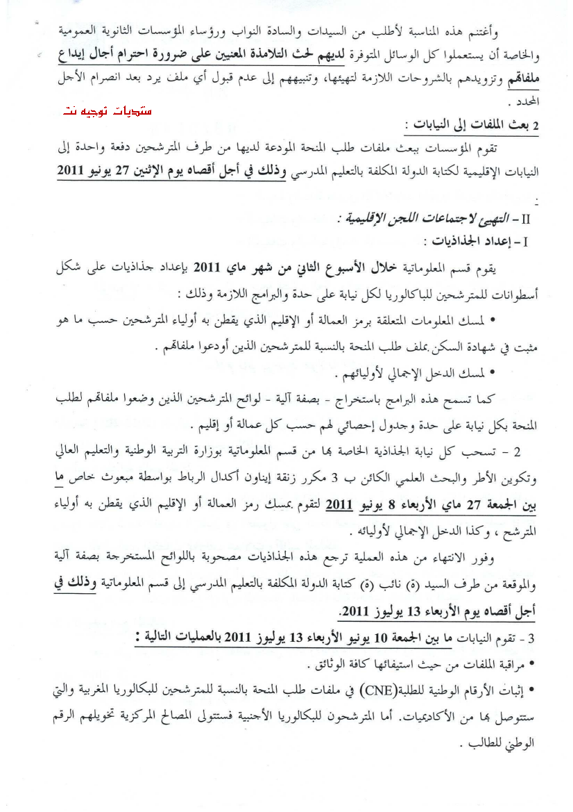 tawjihnet-Bourse_2011_Page_2