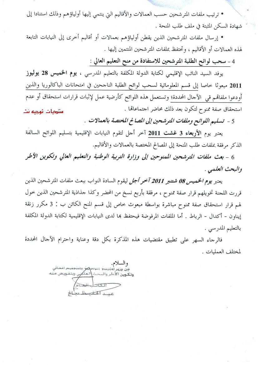 tawjihnet-Bourse_2011_Page_3