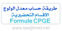 cpge-formule
