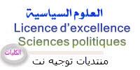 science-politique