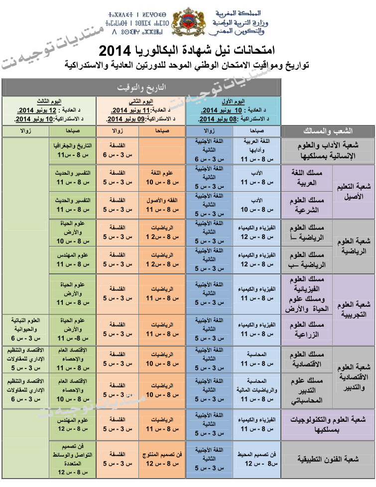 bac 2014 calendrier