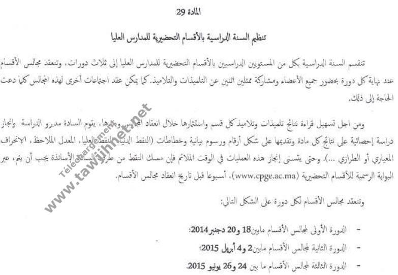 calendrier-cpge-2014-1