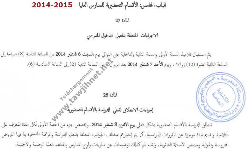 calendrier-cpge-2014