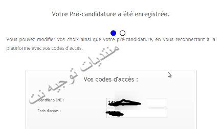 code ENSA
