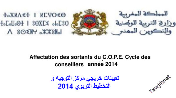 cope2014-affectation