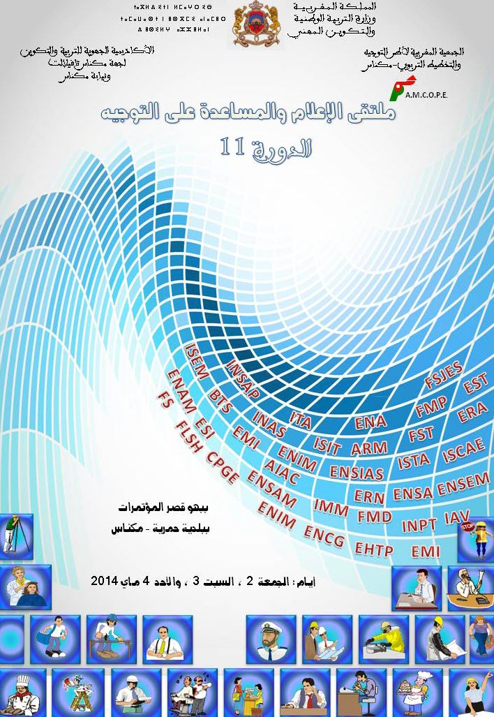 forum-meknes-2014