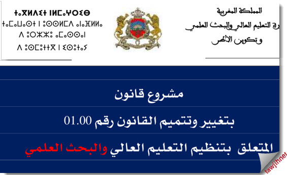 projet-01-2014-universite