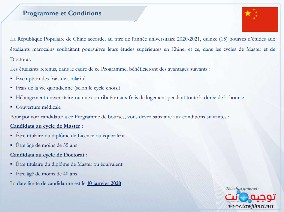 bourse-chine-conditions-programme-2020-2021.jpg