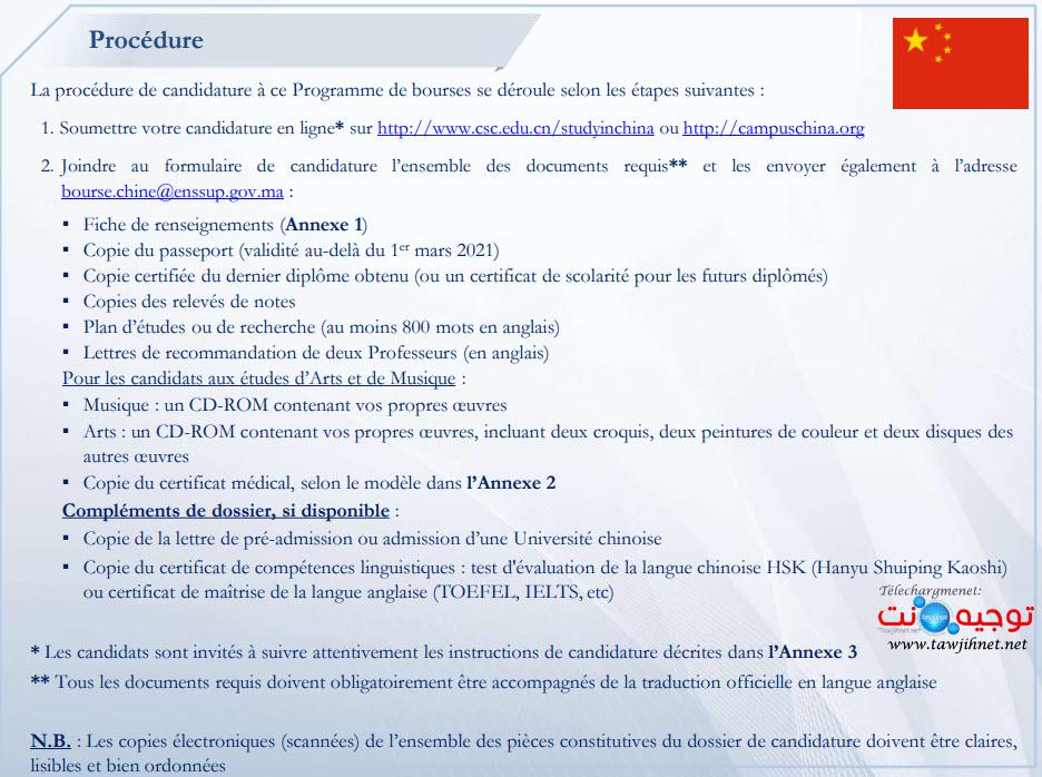 bourse-chine-procedure-2020-2021.jpg