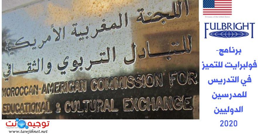 Fulbright-programme-morocco.jpg