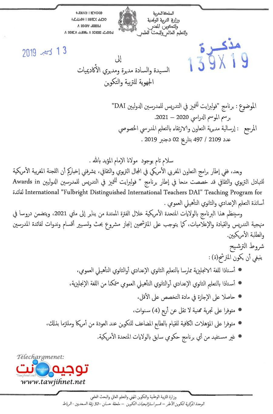 Fulbright-programme-2020_Page_1.jpg