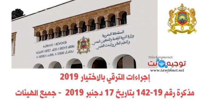 promotion-2019.jpg