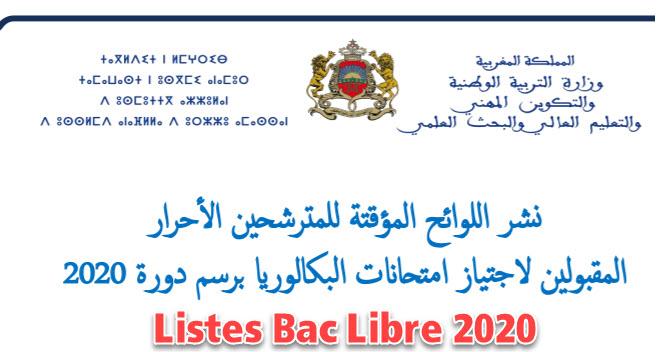 listes-bac-libre-2020.jpg