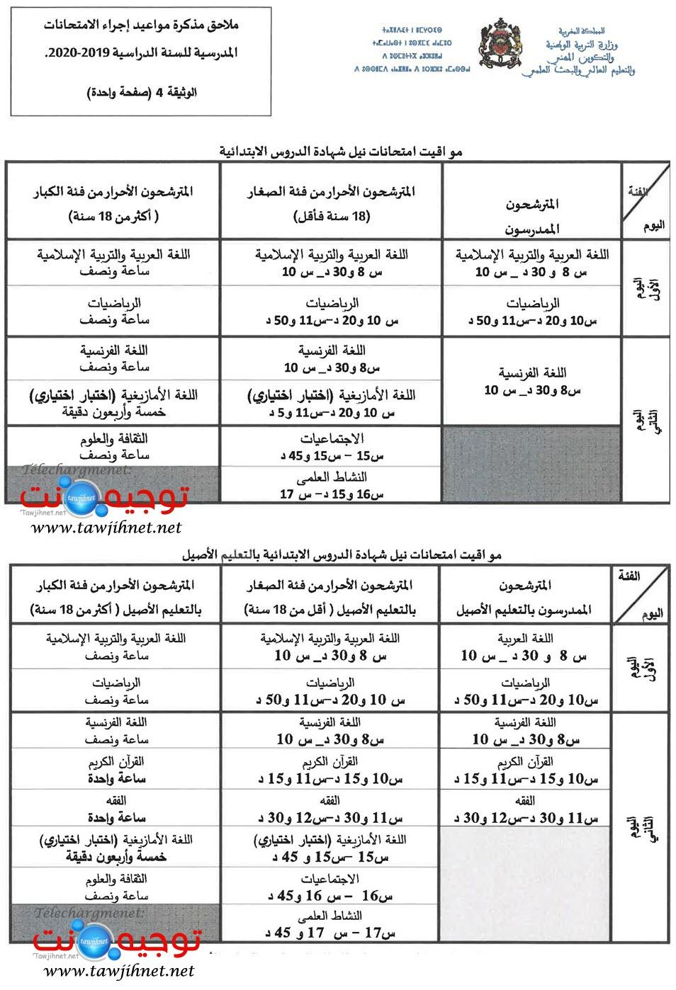 primaire-examen-2020_Page_7.jpg