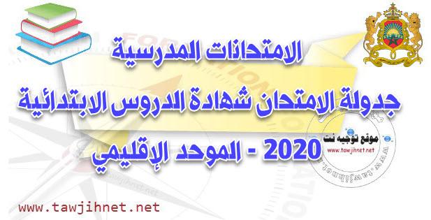 primaire-2019-2020.jpg