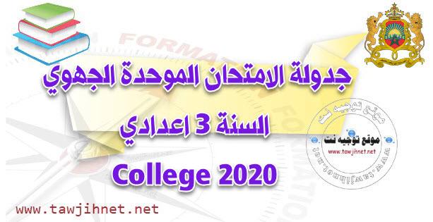 college-2019-2020.jpg