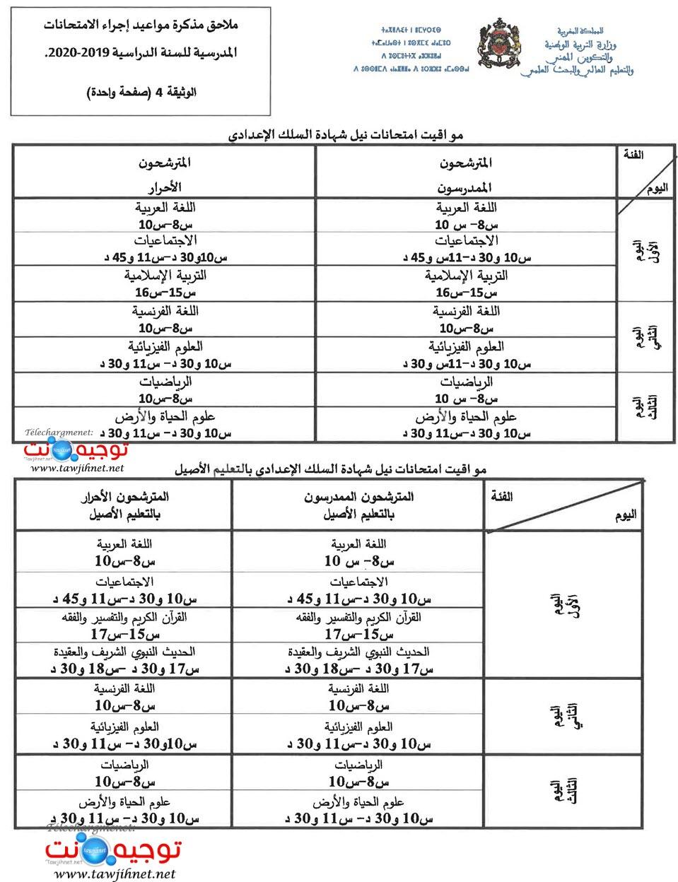 college-examen-2020_Page_7.jpg